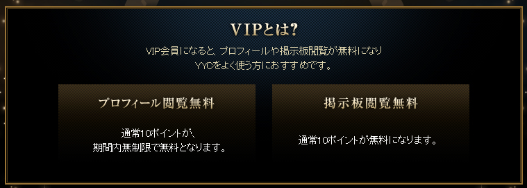 YYCのVIP会員の特徴