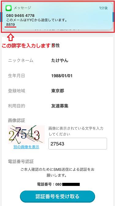 YYCのSNS番号