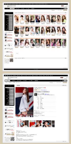 ユニバース倶楽部女性プロフィール画面