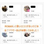 PCMAXって悪い口コミが多いけど本当?アラサーOLが体験してみました!