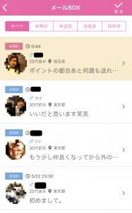 ワクワクメールメールBOX