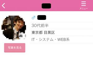 ワクワクメールBさん30代前半東京都目黒区